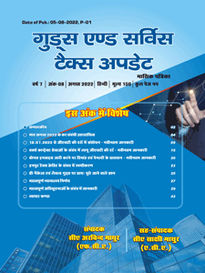 Goods & Service Tax Update Hindi