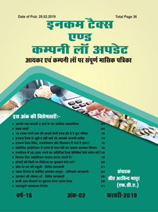 Income Tax and Company Law Update Hindi