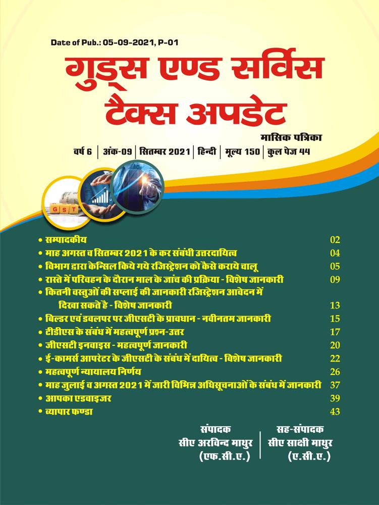 GST-Goods & Service tax Magazine Cover